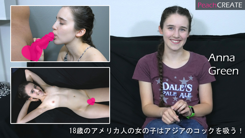 Anna Green - 18歳のアメリカ人の女の子はアジアのコックを吸う! エロAV動画 Hey動画サンプル無修正動画