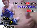アキラ 【高画質版】日本代表?!サッカーユニフォームでオナニーが堪らなく良い!