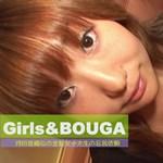 まき GiIRLS&BOUGA  持田真樹似18歳Fカップ金髪女子大生光臨!忘我って本当にあるんですか?卒論レポート対象にしたいと言いつつ何度も我を忘れて日焼けしていない真っ白なお尻を振る現実がここにある。そして名器だ!