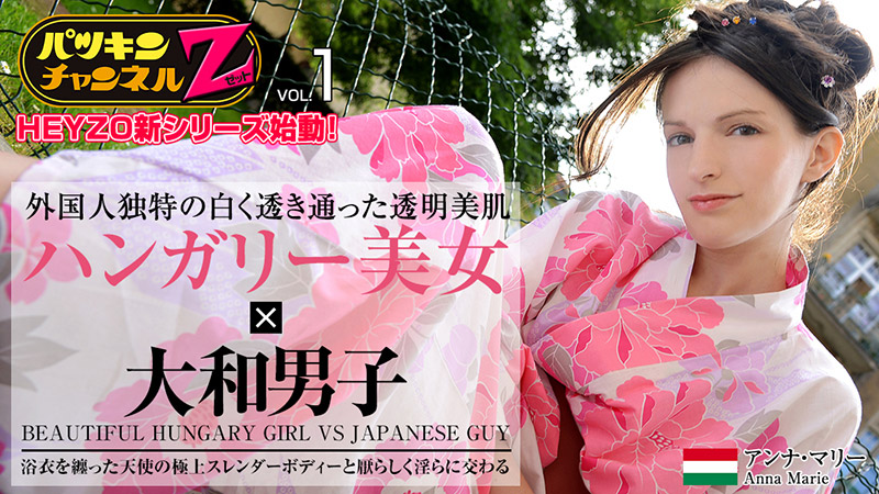 パツキンチャンネルZ Vol.1〜透明美肌の浴衣白人〜