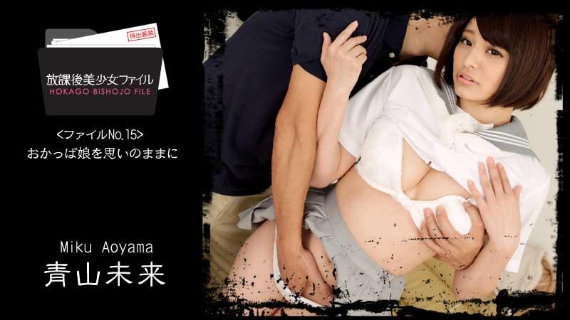 青山未来:放課後美少女ファイル No.15〜おかっぱ娘を思いのままに〜【Hey動画:Heyzo】
