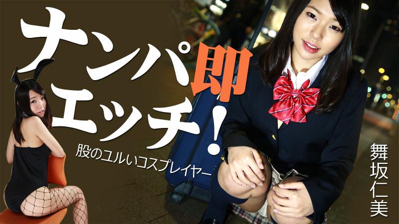 舞坂仁美:ナンパ即エッチ!〜股のユルいコスプレイヤー〜【Hey動画:Heyzo】