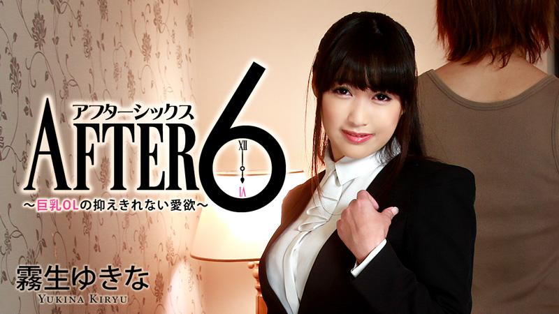 霧生ゆきな:アフター6〜巨乳OLの抑えきれない愛欲〜【Hey動画:Heyzo】
