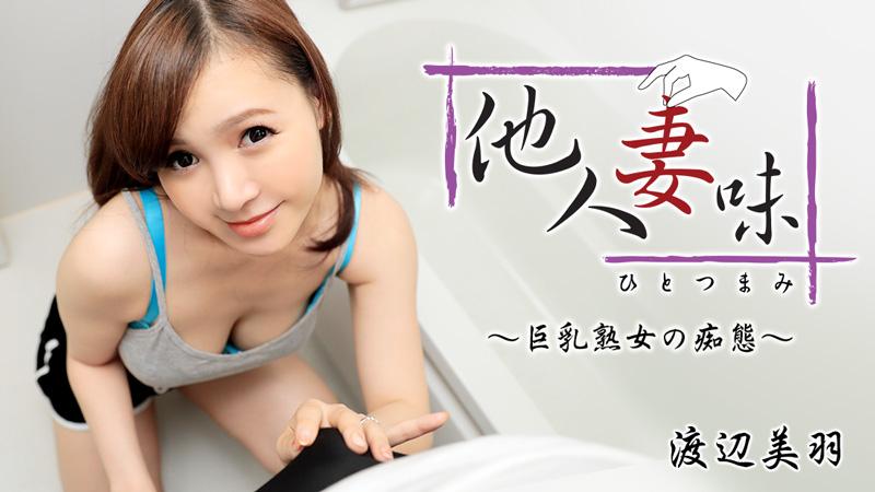 渡辺美羽:他人妻味〜巨乳熟女の痴態〜【Hey動画:Heyzo】