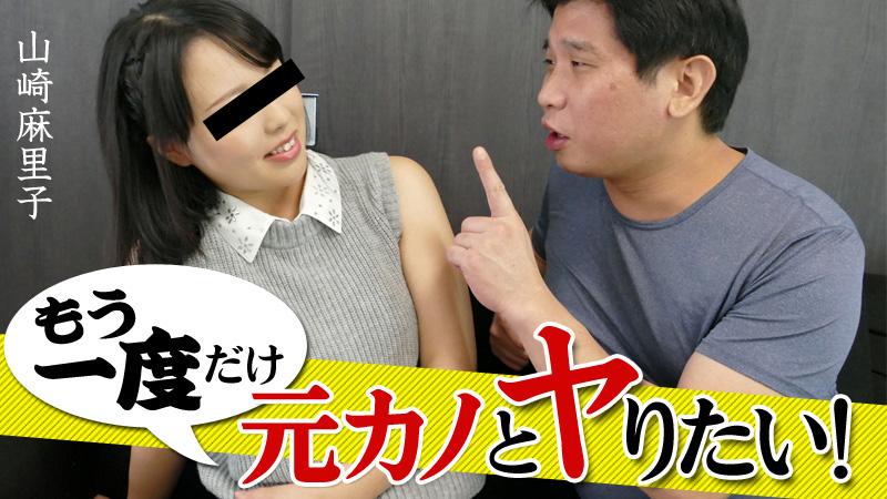 山崎麻里子:もう一度だけ元カノとヤりたい!【Hey動画:Heyzo】