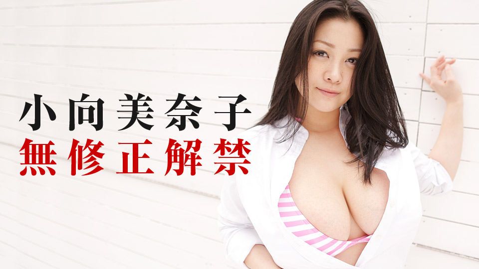 スライム乳~元グラビアアイドルと濃厚肉体交渉~ 小向美奈子