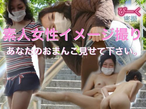 素人女性 - 素人女性イメージ撮りあなたのおまんこ見せて下さい エロAV動画 Hey動画サンプル無修正動画