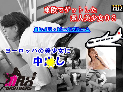 レイラ・ピーチブルーム - 東欧でゲットした素人美少女03 エロAV動画 Hey動画サンプル無修正動画