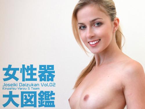 アビゲイルジョンソン - 女性器大図鑑Vol,02 エロAV動画 Hey動画サンプル無修正動画
