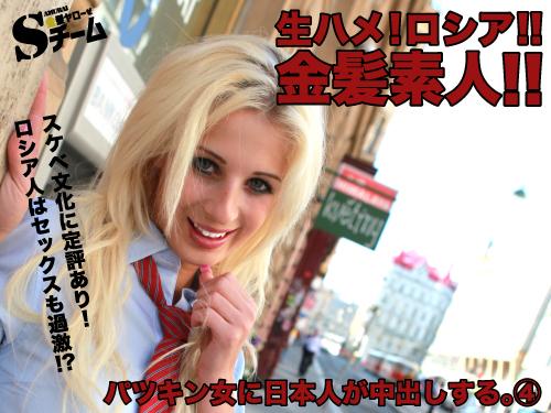 ミーアヒルトン - 生ハメ!ロシア!!金髪素人!!パツキン女に日本人が中出しする。④ エロAV動画 Hey動画サンプル無修正動画
