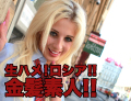 ミーアヒルトン 生ハメ!ロシア!!金髪素人!!パツキン女に日本人が中出しする。④