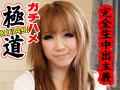 アゲハ 『歌舞伎町人気キャバ嬢、マンコきつすぎでマジやばい!』