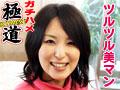 AV初出演OLの世田谷在住のお姉さん。フェラ顔美人の美マンにガチハメ。