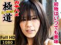 フェラ顔美人の浜ッ子素人お姉さん、AV初出演でガチガチ緊張しまくり。反してマンコはグッチョグチョ。