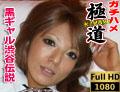 渋谷系ギャルのきもちいマンコが忘れられなかったので、また呼び出してガチハメ中出ししちゃいました。