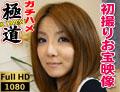 AV初出演、あの人気女優レイカちゃんデビュー映像。デカクリもしっかり披露。