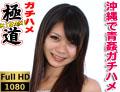 かわいい女の子と沖縄旅行で青姦ガチハメ。我慢できずお兄さんも思わず参加??