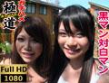 ゆま あさみ あくび 『沖縄でノーパンデリヘル嬢を呼んだら、かわいいギャルが2人本当でノーパンで来たのでガチハメ3Pしちゃいました(夜這いWフェラボーナス付)』