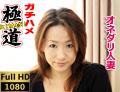 美由紀 『昔はモデルでも今は人妻、乳首を立たせて男を求めるエロ熟女をガチハメ調キョウ』の DL 画像。