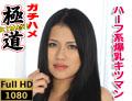 ソフィア 『ハーフ顔のラテン系美人ちゃん、爆乳オッパイにキツマン。情熱的なガチハメSEXで中出し』の DL 画像。
