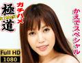 京本かえで 【ガチハメスペシャル】美乳美マン 京本かえでスペシャル116分