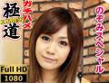 のぞみ 【ガチハメスペシャル】ロリギャル のぞみ スペシャル111分