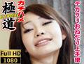 ゆうか 【ガチハメスペシャル】デカクリおねだり上手娘  アゲハ117分