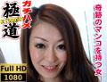 ゆいちゃん 【ガチハメスペシャル】奇跡のマンコをもつ最強素人 ゆいちゃん スペシャル118分