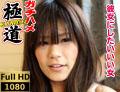 菜津子 【ガチハメスペシャル】フェラ顔美人の浜ッコ 奈津子 スペシャル123分
