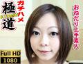 りんこ 【ガチハメスペシャル】キツマンおねだり上手娘 りんこ スペシャル95分