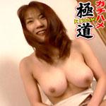 松田瞳 超美巨乳の25歳Hカップ若妻さん、森高似で最高! こんなオッパイには二度とで会えないだろうね