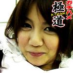 小坂めぐる 究極のパイパン・スジマン・ロリ・爆乳娘、メイドコスで犯しまくる!
