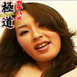 けいこ 僕の姉は日本一エロいお姉さんです。いけないとわかっててもSEXしちゃいました