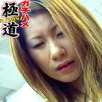 近藤紗耶香 元ヤン先生、アンパンで前歯無いけど、フェラもビラマンもちんこの咥え具合は最高! ビラマン最高!!