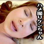 あおい 美乳美尻のデカ乳首の若奥様、旦那さんに浮気疑われておかされちゃいましたよぉ〜編