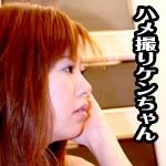 榎本らん まんまるオッパイのギャルちゃん、オチンチンおねだりしてお顔にかけられちゃいましたよぉ〜編