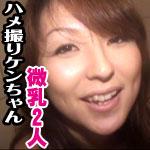 リオちゃん&あずさちゃん 微乳なギャルちゃん二人と遊んじゃいましたよぉ〜。でも3Pじゃないですよぉ〜編