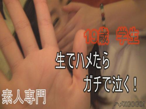 みえ 『【生ハメ/高画質】※19歳 学生★人生で2回目のエッチ!★生でハメたら、ガチで泣いてしまった。』
