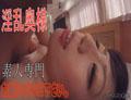 みわ 【生ハメ/Goro映像】※奥様は、日中浮気する。淫乱奥さんがまた犯されに来た。「チンコ下さい。」★人妻不倫サイト