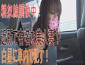 みほ 『★S級妻【生ハメ/高画質】※近所で有名な美人妻を待ち伏せして車内でオカす!★超おすすめ映像』の DL 画像。