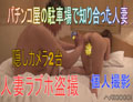 ゆうこ 『【生ハメ/高画質】※人妻ラブホトウ撮★パチンコ屋の駐車場で知り合った人妻!スタイル良。(個人撮影)』の DL 画像。