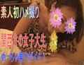 ユウカ 【生ハメ/高画質】※関西弁の現役女子大生!リアルナンパ★初ハメ撮り!(個人撮影)
