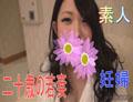 あき ※中だし【生ハメ/高画質】※初ハメ撮り!★二十歳の若妻妊婦!(個人撮影)