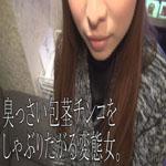 ようこ 【韓国クラブのママ】※3〜4日洗っていない臭っい包茎チンコをしゃぶるだがる変態熟女。
