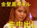 すみれ 『金髪黒ギャル生中出し すみれ』の DL 画像。