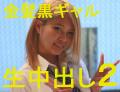 すみれ 『金髪黒ギャル生中出し2』の DL 画像。