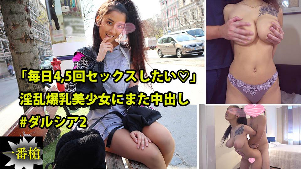 ダルシア - 「毎日4,5回セックスしたい♡」淫乱爆乳美少女にまた中出し#ダルシア2 エロAV動画 Hey動画サンプル無修正動画