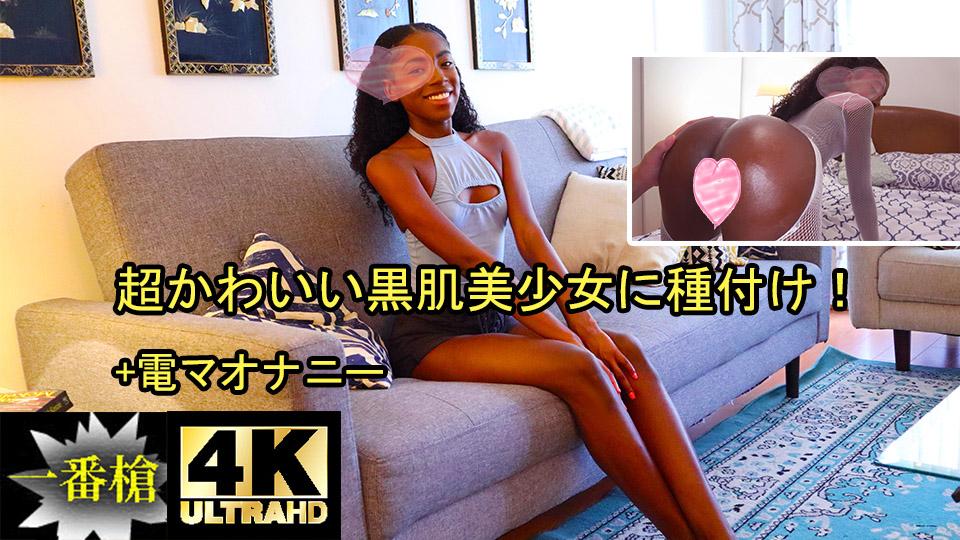アンネ - 超かわいい黒肌美少女に種付け!+電マオナニー【4K】 エロAV動画 Hey動画サンプル無修正動画