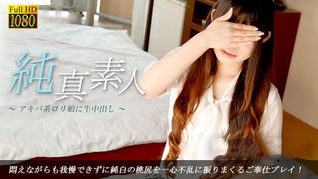 ともこ:純真素人 〜アキバ系ロリ娘に生中出し〜:予約【Hey動画】
