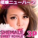 MEGUMI 超S級ニューハーフ・3P濃密SEX MEGUMI 『 SWEET MEMORY 』